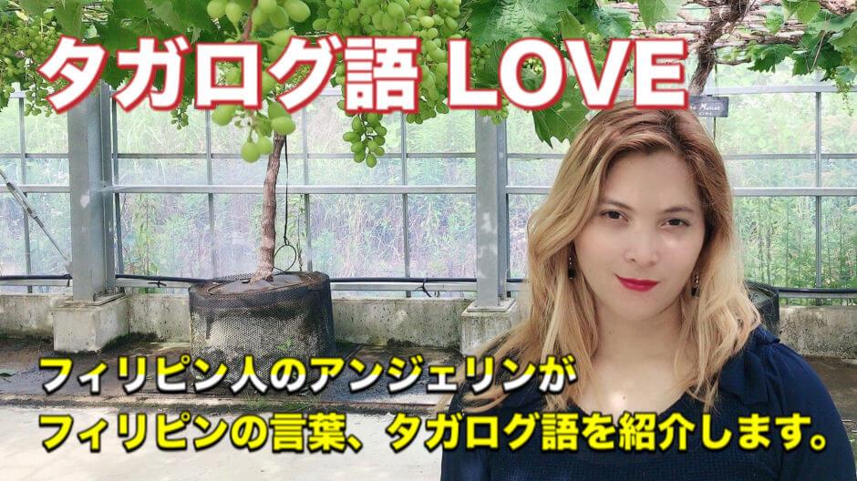 タガログ語Love