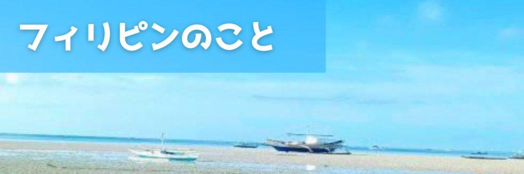 フィリピンのこと