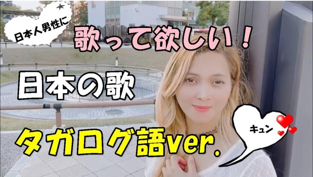 日本の歌 タガログ語