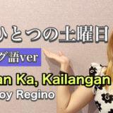 Nasaan Ka, Kailangan Kita/April Boy Regino(OPM)和訳・歌詞・カタカナ