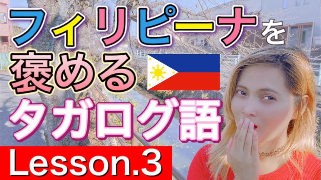フィリピーナを褒めるタガログ語
