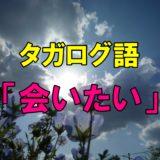タガログ語で 『会いたい』と伝えたい!12フレーズ紹介