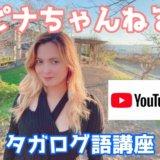 ピナちゃんねる/タガログ語講座