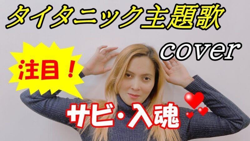 【タイタニックの主題歌】My Heart Will Go On/Céline Dion【cover】