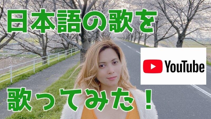 日本語の歌を歌ってみた!