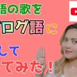 日本語の歌をタガログ語に翻訳して歌ってみた!