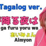Sakuragafuruyoruha-Tagalog Ver. Aimyon / 桜が降る夜は-タガログ語Ver.  あいみょん