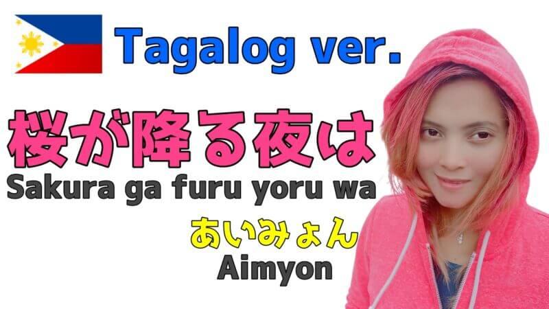【タガログ語ver.】桜が降る夜は/あいみょん