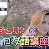 アンジェリンのタガログ語講座【ピナちゃんねる番組表】