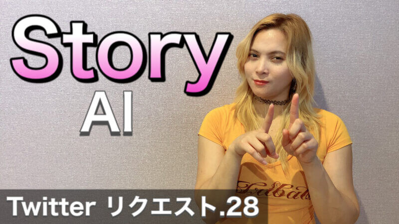 Story/AI【cover】