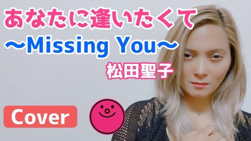 あなたに逢いたくて〜Missing You〜/松田聖子【Cover】
