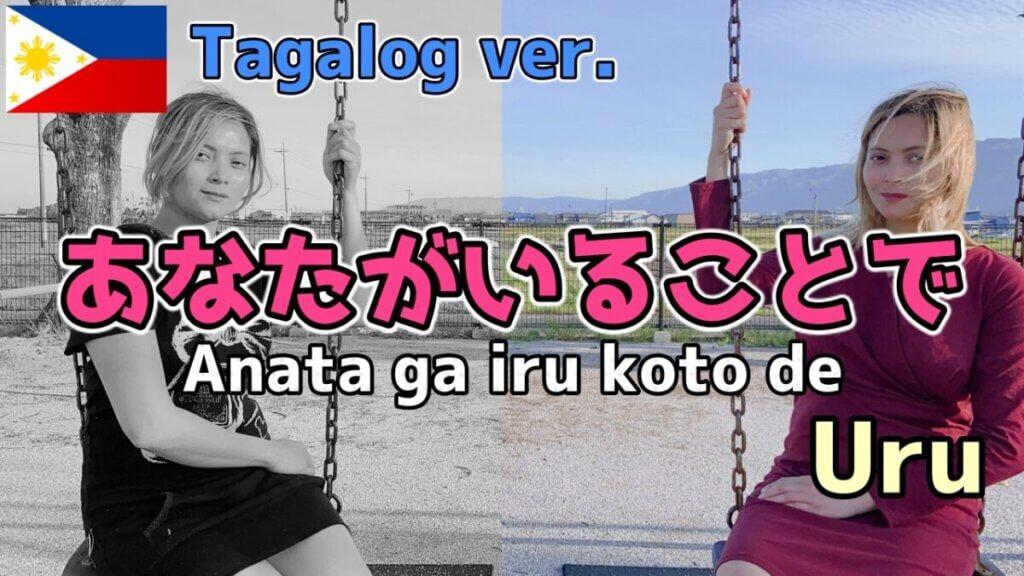 タガログ語 あなたがいることで