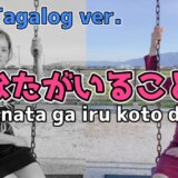 Anatagairukotode-Tagalog Ver.Uru/あなたがいることで タガログ語Ver.-Uru
